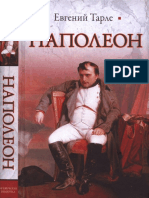 Тарле Е. - Наполеон (Историческая Библиотека)-2010