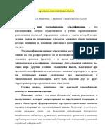 Ареальная классификация языков