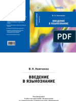 Немченко 2008 Введение в языкоз.pdf