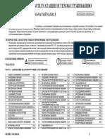 Мануал бокового захвата Бользони - всех серий.pdf
