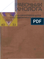 1__СПРАВОЧНИК_ТЕХНОЛОГА СУДОРЕМ_ ЗАВОДА_Блинов__84(TURBO)