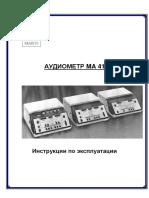 Аудиометр МА 41
