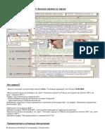 Программа KTRegistrator04