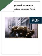 Пример Алгоритма 1(FOREX).pdf