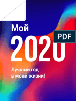 2020 - The Best Year - ru