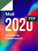 2020 - The Best Year - ru