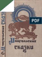 Mongolskie-skazki RuLit Me 622685