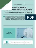 Настольная книга по внутреннему аудиту. Риски и бизнес-процессы (Олег Крышкин)