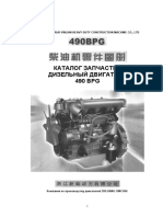 Engine parts catalogue 490BPG (запчасти)рус