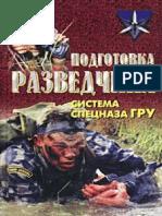avidreaders.ru__podgotovka-razvedchika-sistema-specnaza-gru