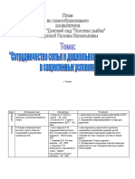plan_po_samoobrazovaniyu (1)