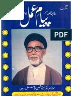 Monthly Payame Amal Lahore, Allama Murtaza Hussain number