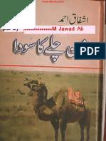 Mun Chalay Ka Sooda by Ashfaq Ahmed