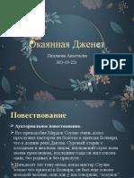 Окаянная Дженет.pptx