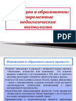innovatsii_v_obrazovanii_sovremennye_pedagogicheskie_tekhnologii.pptx