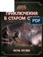 Noch_krovi (Русский перевод)