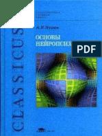 Лурия Основы нейропсихологии