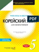 Корейский язык для казахстанцев. Уровень 5 ( PDFDrive )