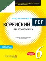 Корейский язык для казахстанцев. Уровень 6 ( PDFDrive )