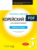 Корейский язык для казахстанцев. Уровень 5. Рабочая тетрадь ( PDFDrive )