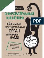 Ocharovatelny_Kishechnik.pdf