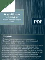 Горецкий - Шуман - Геновева