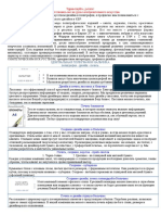 Дополнительный_материал_02.19_24.12.2020_9e59458f (2).docx