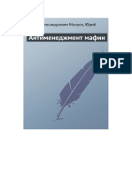 Павел Александрович Малуев Юрий Евгеньевич Мелихов Антименеджмент мафии