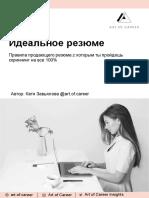Чек-лист «Идеальное резюме» от Art of Career