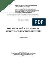 1atamanova_n_o_ital_yanskiy_yazyk_v_sfere_mezhdunarodnykh_otn