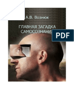 Вознюк А.В., Главная Загадка Самосознания