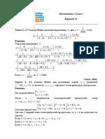 ђҐиҐЁҐ_Љ®¬Ї«ҐЄв_11_19_20.pdf