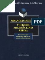 Выборова Г.Е., Махмурян К.С., Мельчина О.П. - Advanced English - 2011
