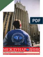 mezhdunarodnik-posle-mgimo.pdf