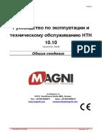 2017.12.13 Инструкция по эксплуатации и обслуживанию HTH10.10.pdf