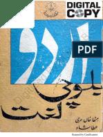 Urdu Baluchi Lughat