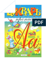 Yu_E_Klimkina_S_A_Solovyova_Bukvar_-_propis.pdf