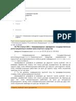 УК РФ Статья 325.1