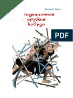 Orujie_kobudo.pdf