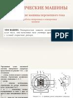 Презентация ЭиЭМиМ Электрические машины переменного тока