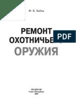 Ремонт охотничьего ружья.pdf