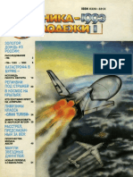 TM 1993-01 HQ OCR