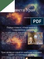 Планета Уран.pptx