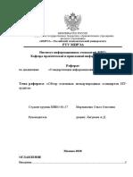 Реферат_СтандартизацияИТ_Мартыненко.docx