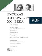 russkaya-literatura-xx-veka.-11kl.-chast-1_smirnova-l.a.-i-dr_2004-399s