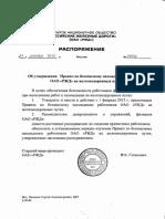 2665 от 24.12.12 Распоряжение ОАО РЖД и Правила по без. нахождению на путях с 01.02.13
