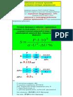 Определение сечения провода по потере напряжения, допустимым токам, токам КЗ 3 Редакция