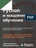 Python и машинное обучение.pdf
