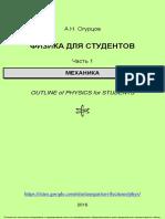 1_Механика.pdf