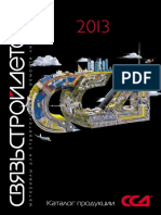 Catalog_SSD_2013.pdf
